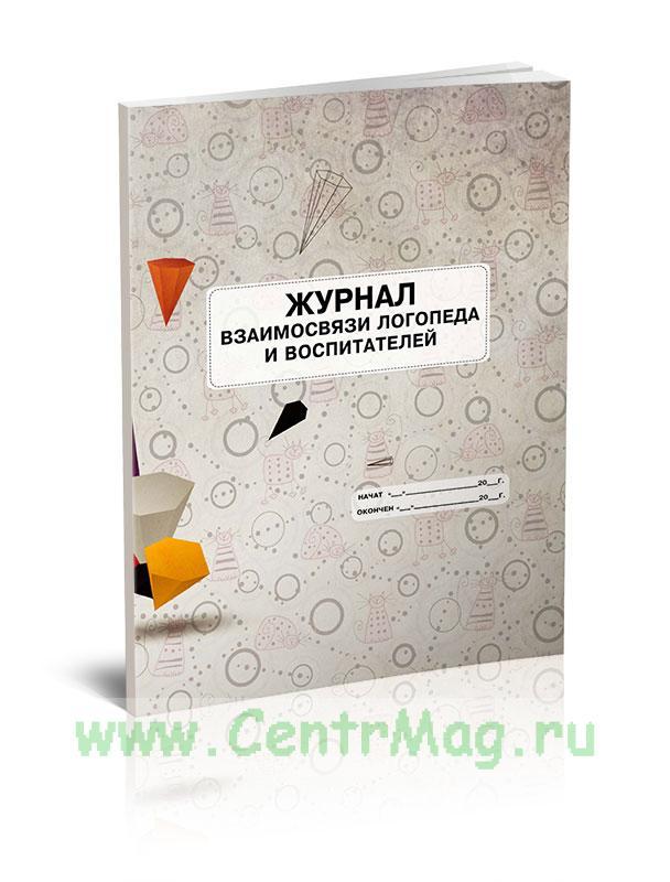 Журнал взаимосвязи логопеда и воспитателей