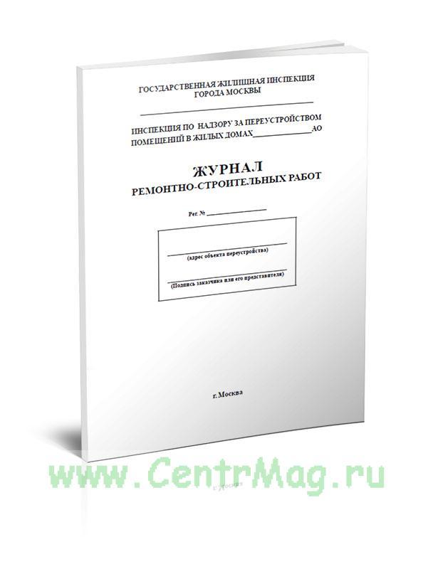 Журнал ремонтно-строительных работ
