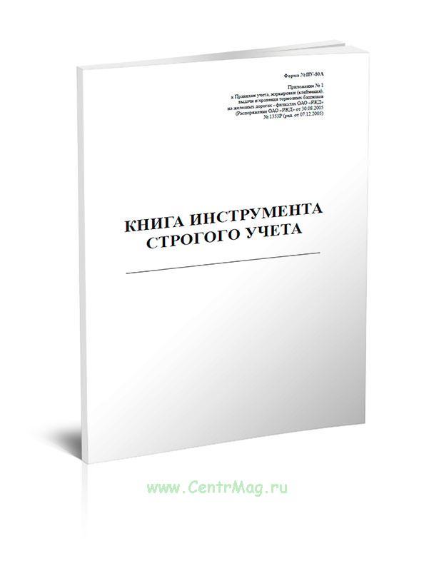 Книга инструмента строгого учета (Форма ПУ-80а)