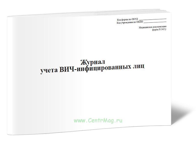 Журнал учета ВИЧ-инфицированных лиц (Форма N 342/у)
