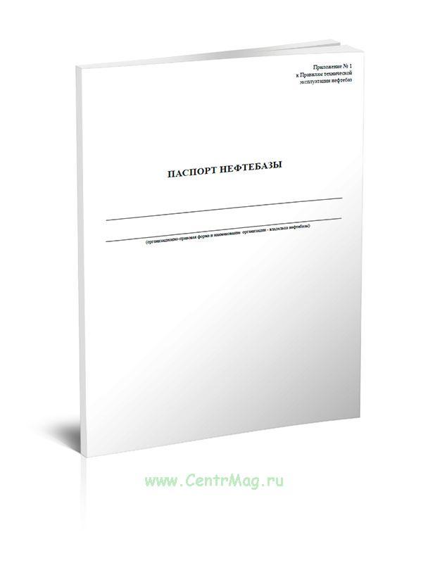 Паспорт нефтебазы