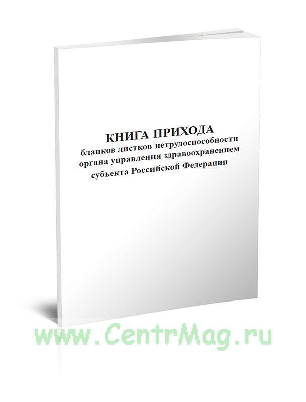 Книга прихода бланков листков нетрудоспособности Органа Управления Здравоохранением субъекта Российской Федерации (Форма 1)