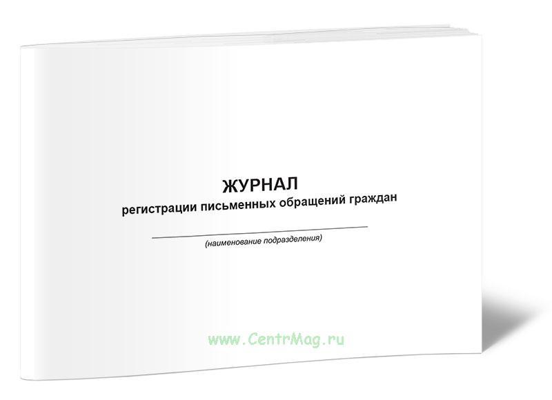 Журнал регистрации письменных обращений граждан