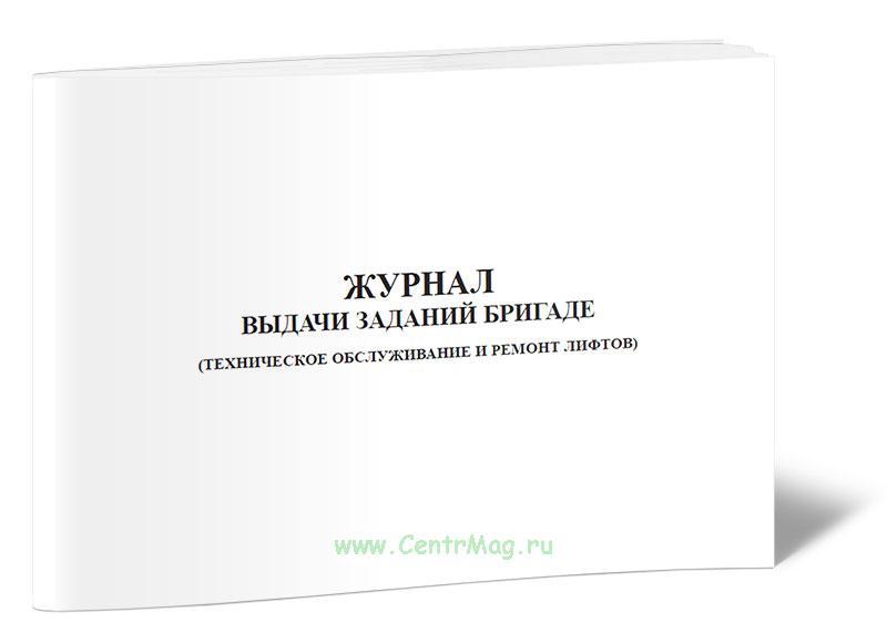 Журнал выдачи заданий бригаде (техническое обслуживание и ремонт лифтов)