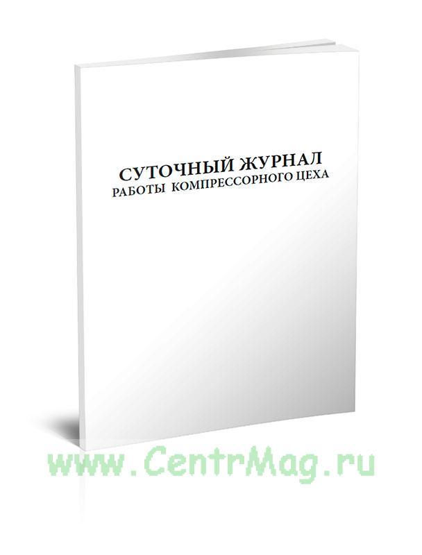 Суточный журнал работы компрессорного цеха