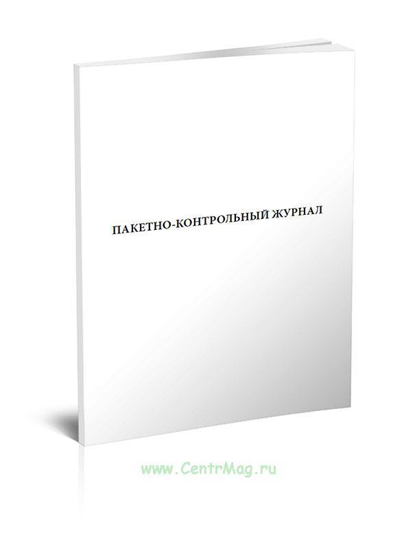 Пакетно-контрольный журнал