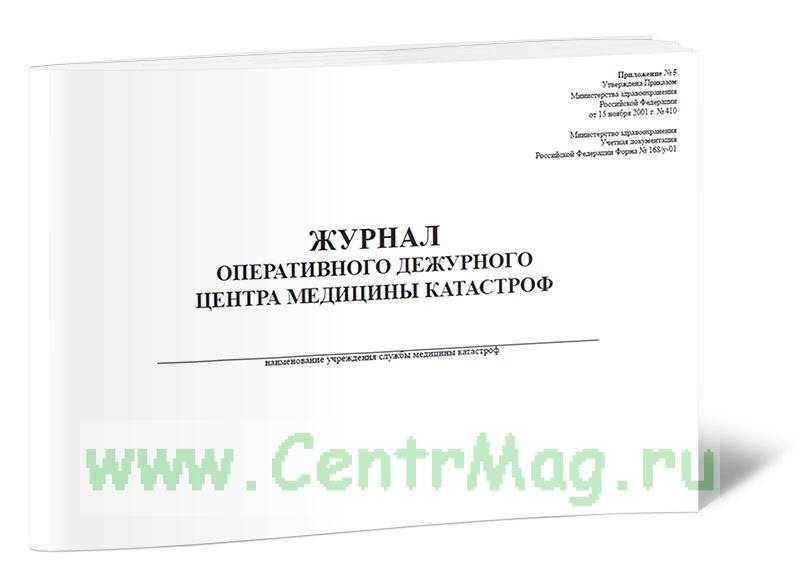 Журнал оперативного дежурного центра медицины катастроф (Форма 168/у-01)
