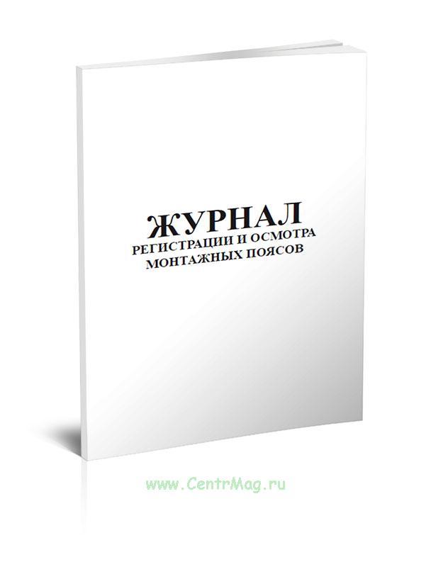 Журнал регистрации и осмотра монтажных поясов
