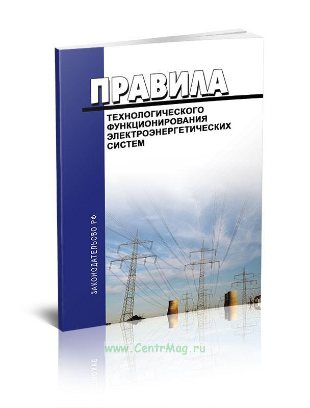 Правила технологического функционирования электроэнергетических систем 2019 год. Последняя редакция