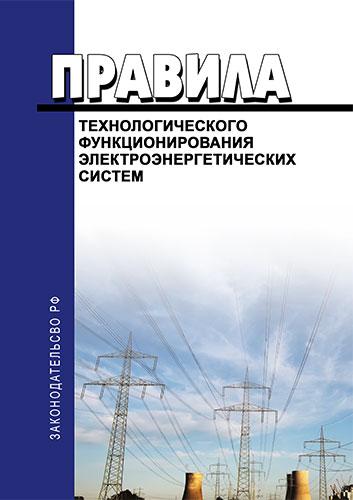 Правила технологического функционирования электроэнергетических систем 2020 год. Последняя редакция