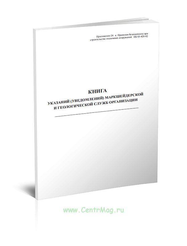 Книга учета наблюдений за сдвижениями дневной поверхности, деформациями зданий и подземных сооружений