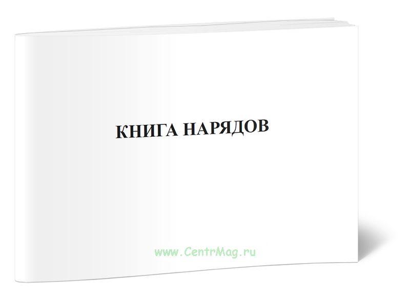 Книга нарядов