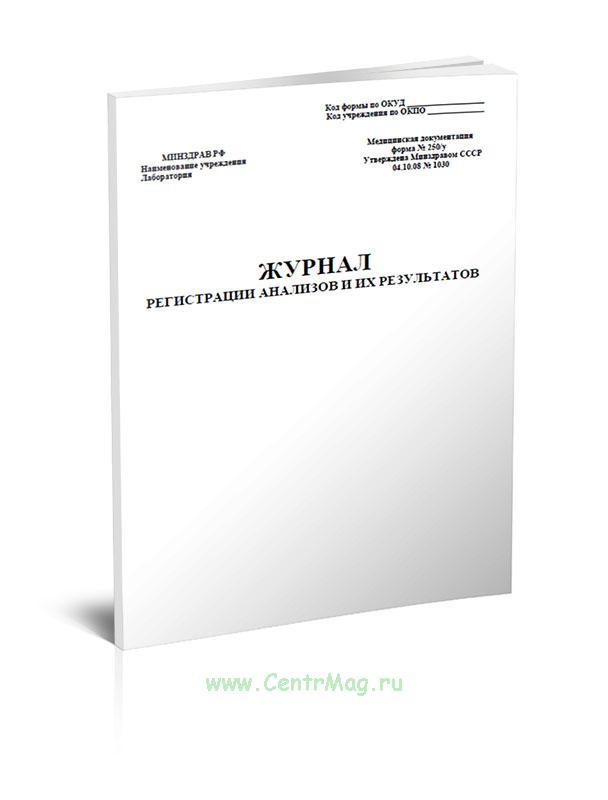 Журнал регистрации анализов и их результатов (Форма 250/у)