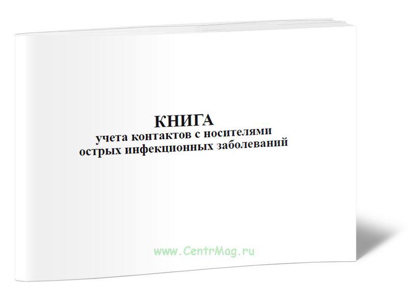 Книга учета контактов с носителями острых инфекционных заболеваний