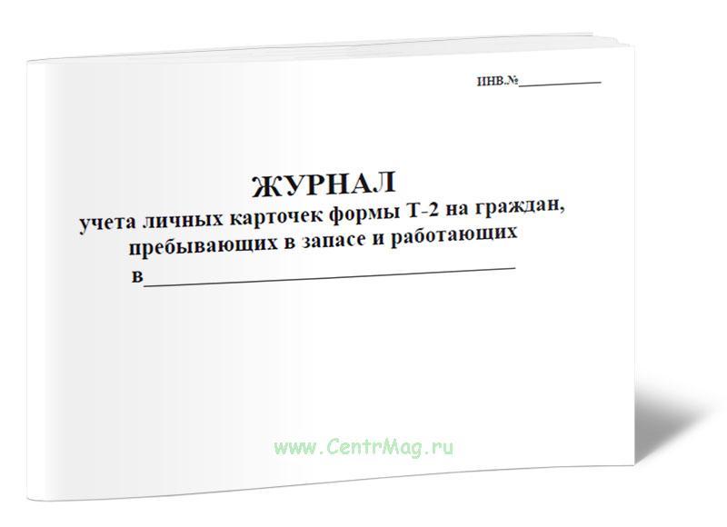 Журнал учета личных карточек формы Т-2 на граждан, пребывающих в запасе и работающих