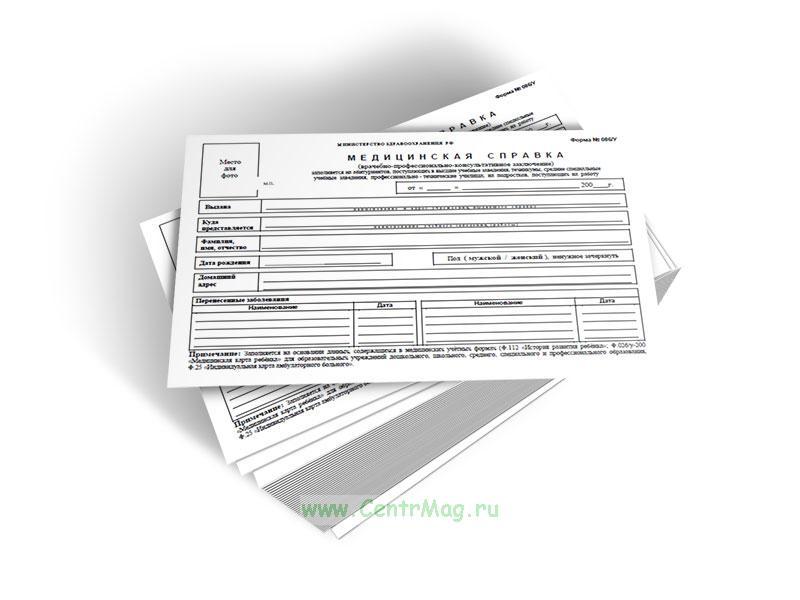 Медицинская справка (врачебное профессиональное заключение) форма 086/у