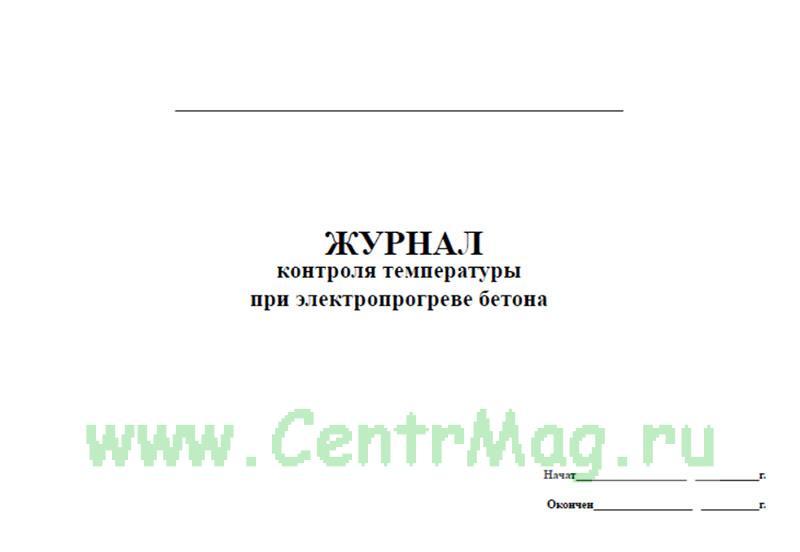 Журнал температуры бетона керамзитобетон панельный дом