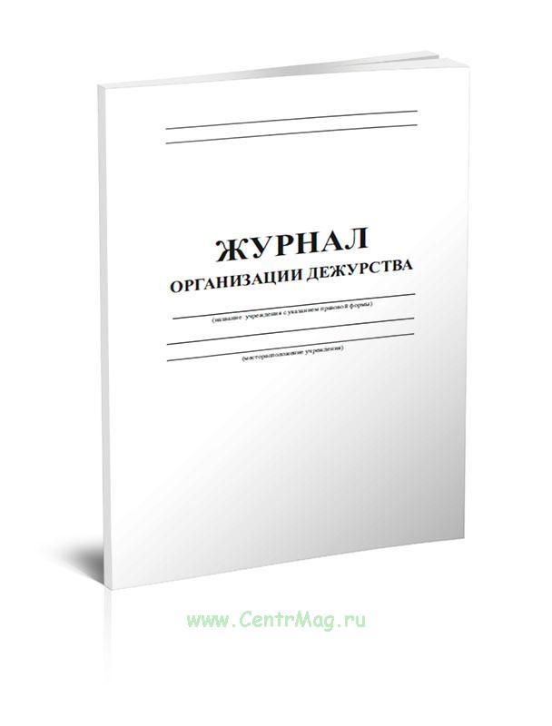 Журнал организации дежурства