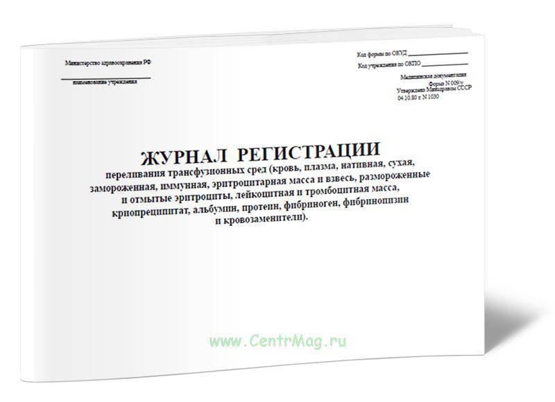 Журнал регистрации переливания трансфузионных сред (Форма 009/у)