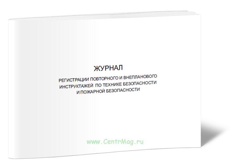 Журнал регистрации повторного и внепланового инструктажей по технике безопасности и пожарной безопасности
