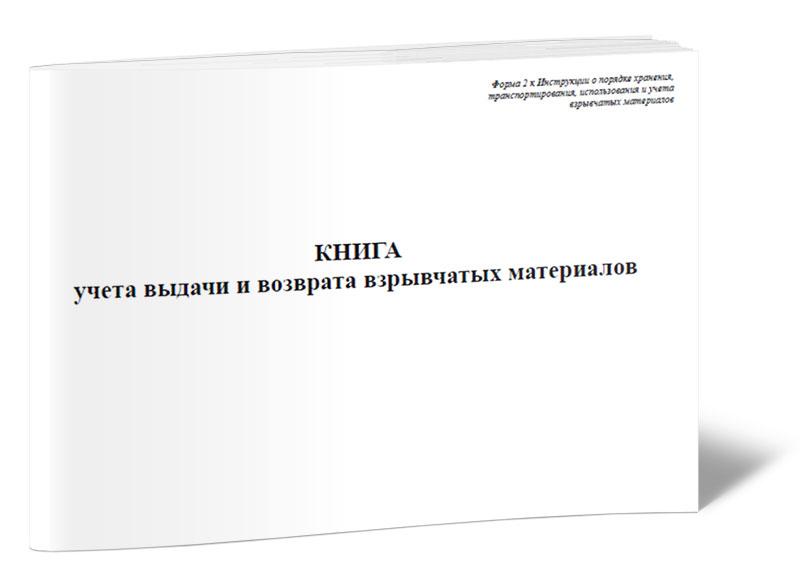 Книга учета выдачи и возврата взрывчатых материалов (Форма 2)