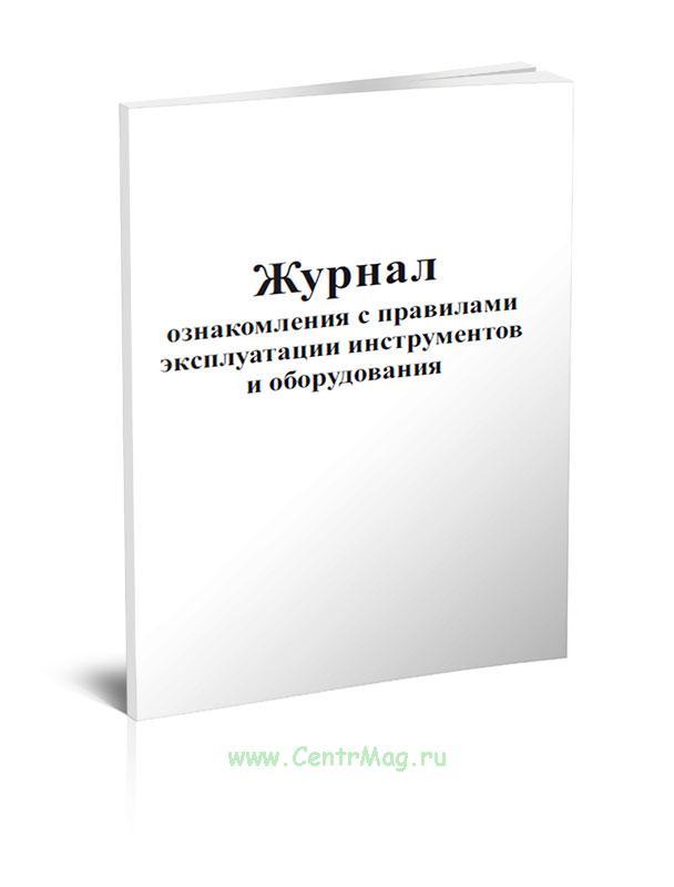 Журнал ознакомления с правилами эксплуатации инструментов и оборудования