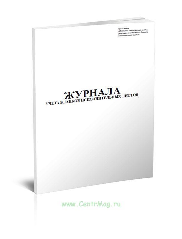 Журнал учета бланков исполнительных листов