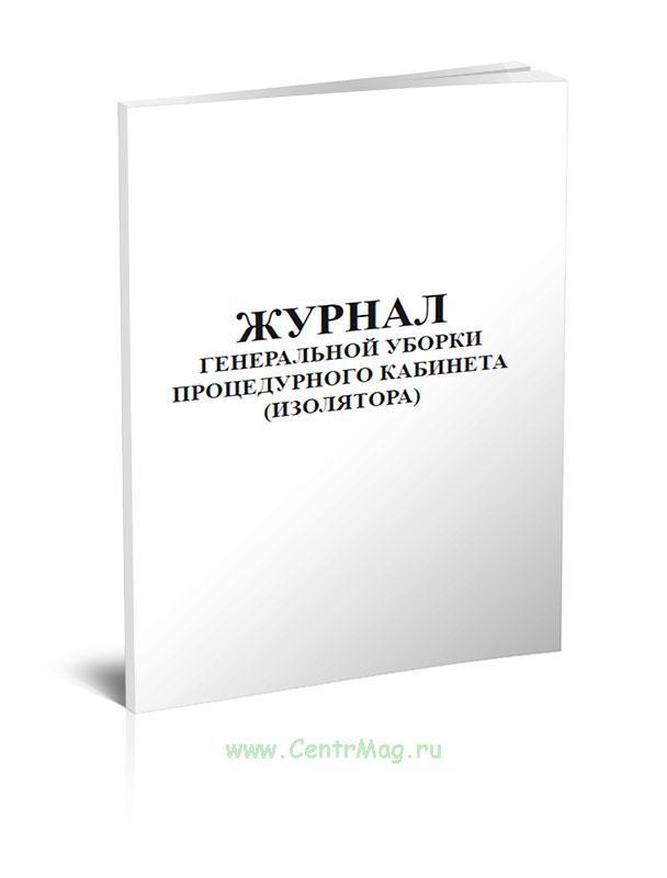 Журнал генеральной уборки процедурного кабинета (изолятора)