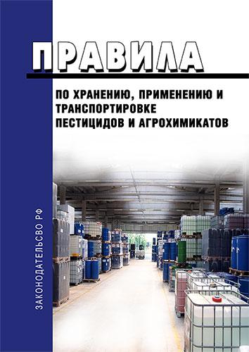Правила по хранению, применению и транспортировке пестицидов и агрохимикатов 2019 год. Последняя редакция