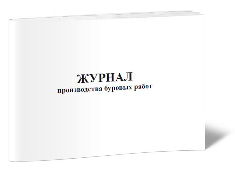 Журнал производства буровых работ (СТО Газпром 2-2-2-319-2009) Приложение Б