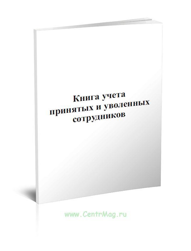 Книга учета принятых и уволенных сотрудников