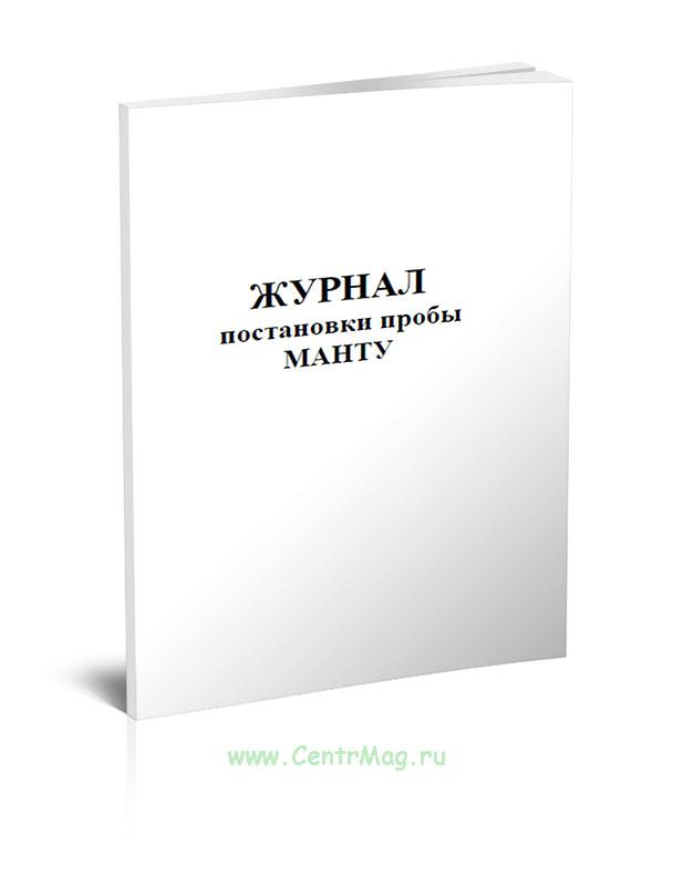 Журнал постановки пробы МАНТУ