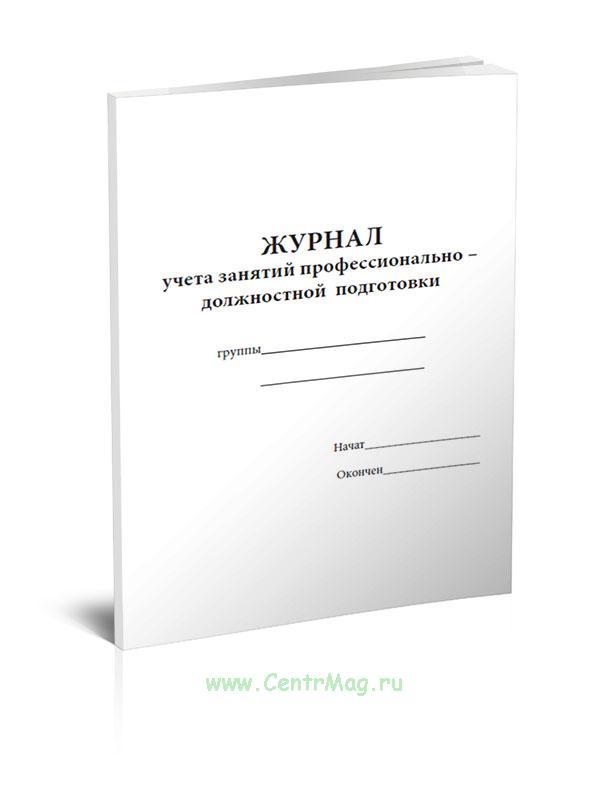 Журнал учета занятий профессионально–должностной подготовки