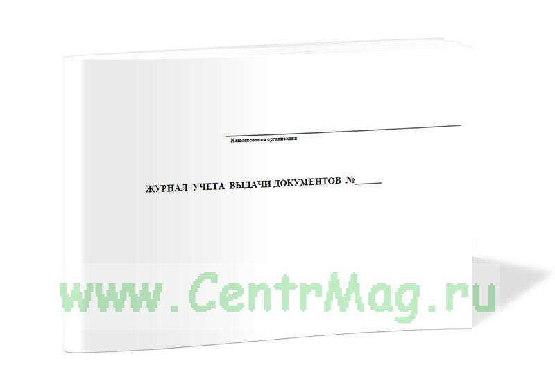 Журнал учета выдачи документов