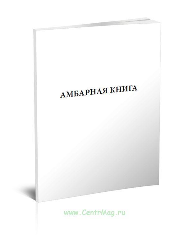 Амбарная книга