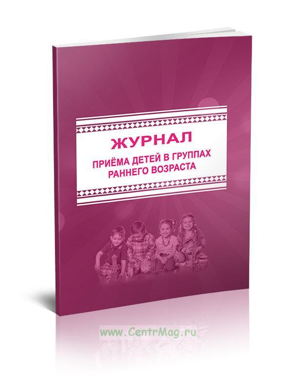 Журнал приема детей в группах раннего возраста. Форма № 127