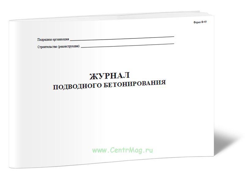 Журнал подводного бетонирования (Форма Ф-49)