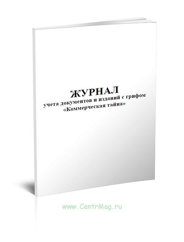 Журнал учета документов и изданий с грифом