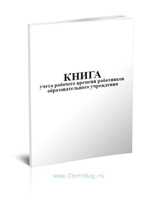 Книга учета рабочего времени работников образовательного учреждения