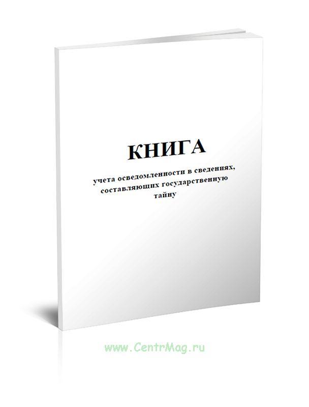 Книга учета осведомленности в сведениях, составляющих государственную тайну
