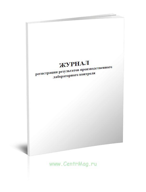 Журнал регистрации результатов производственного лабораторного контроля