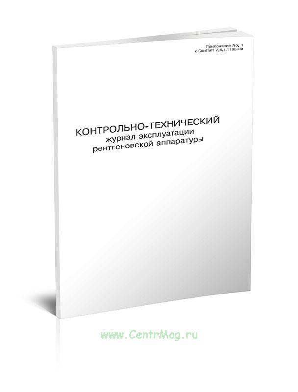 Контрольно-технический журнал эксплуатации рентгеновской аппаратуры