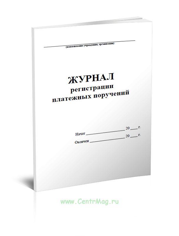 Журнал регистрации платежных поручений