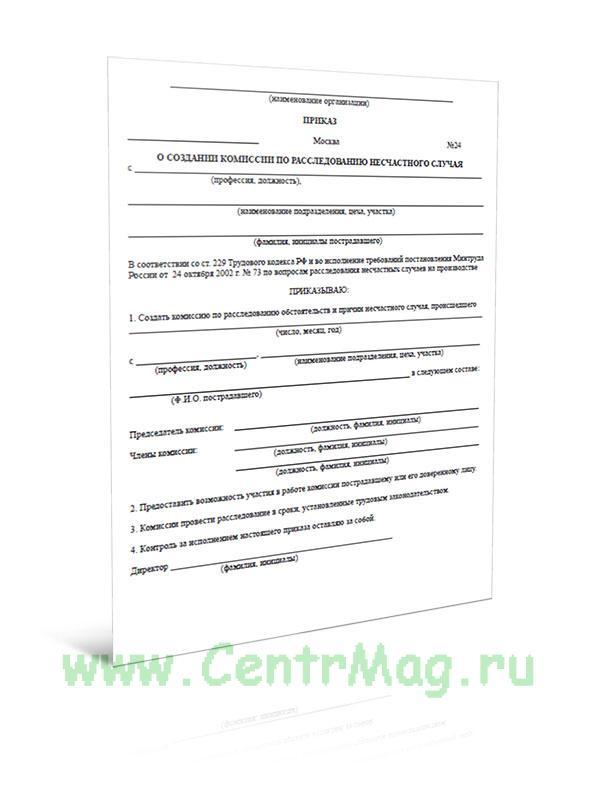 Приказ о создании комиссии по расследованию несчастного случая