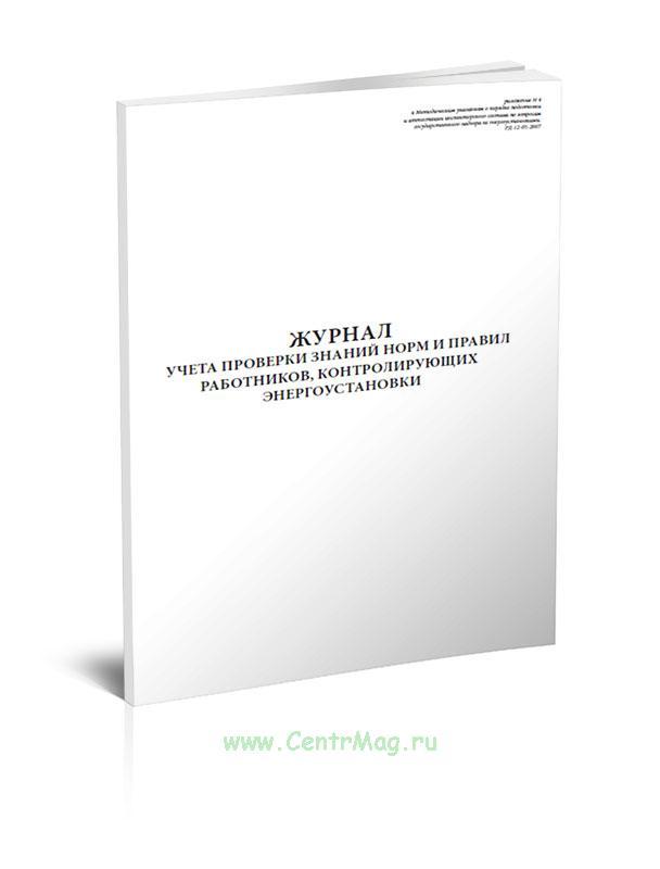 Журнал учета проверки знаний норм и правил работников, контролирующих энергоустановки