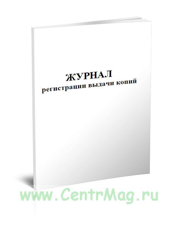 Журнал регистрации выдачи копий