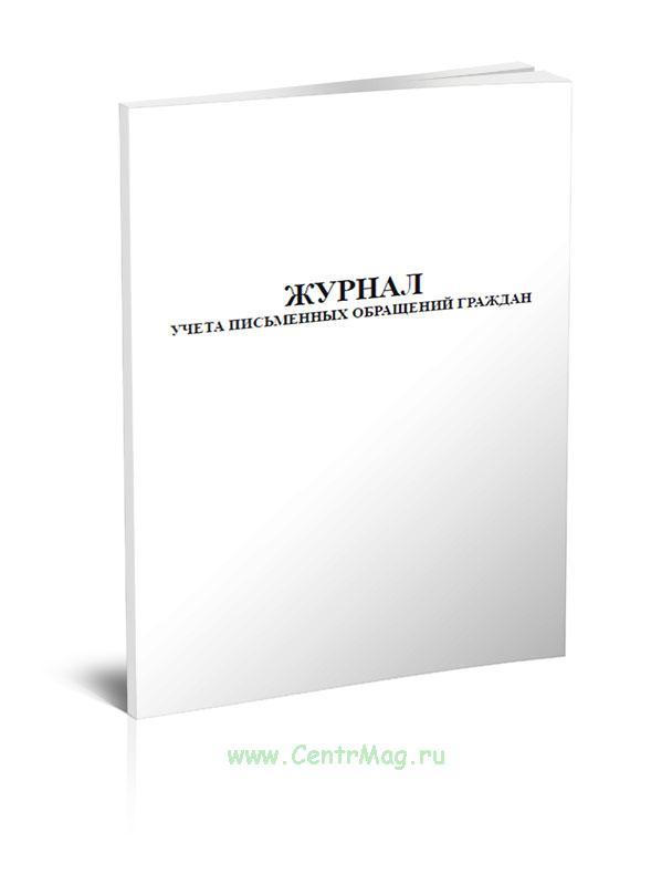 Журнал учета письменных обращений граждан