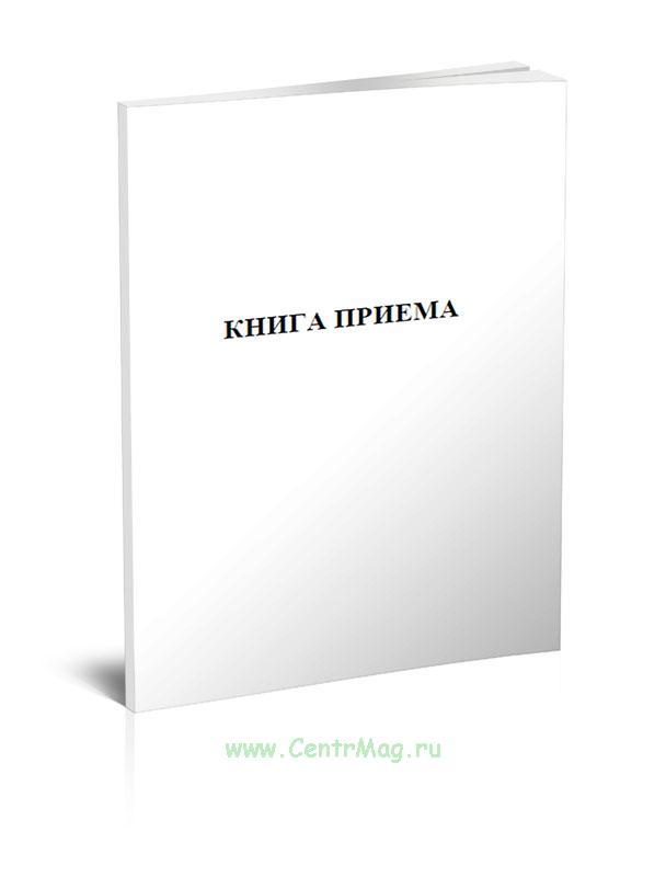 Книга приема