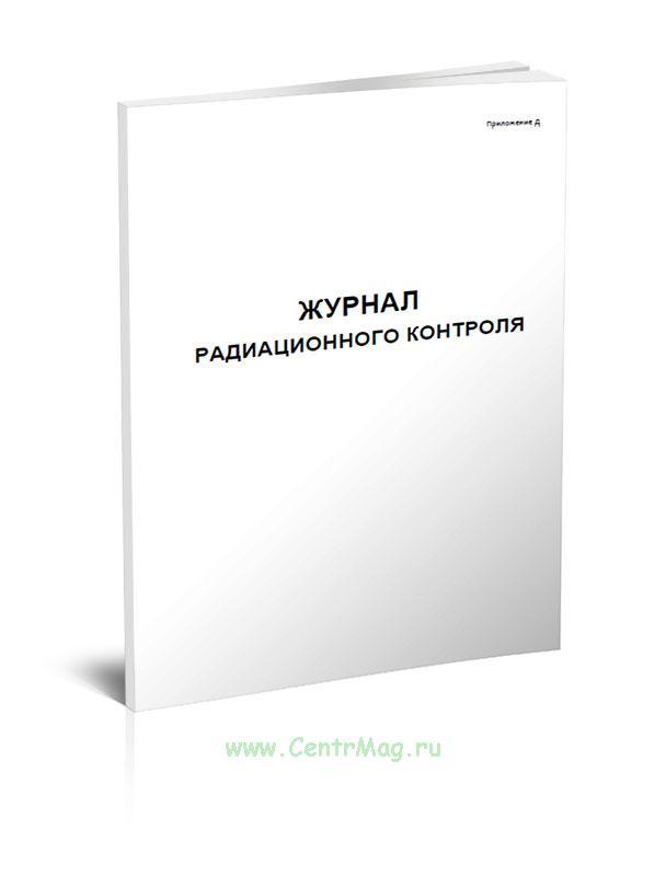 Журнал радиационного контроля