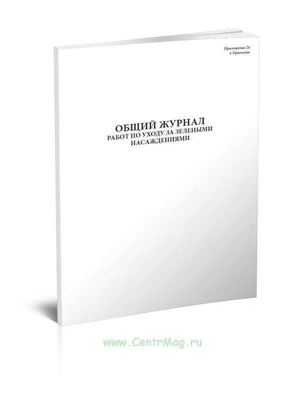 Общий журнал работ по уходу за зелеными насаждениями